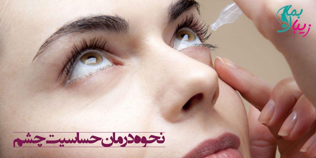 نحوه درمان حساسیت چشم
