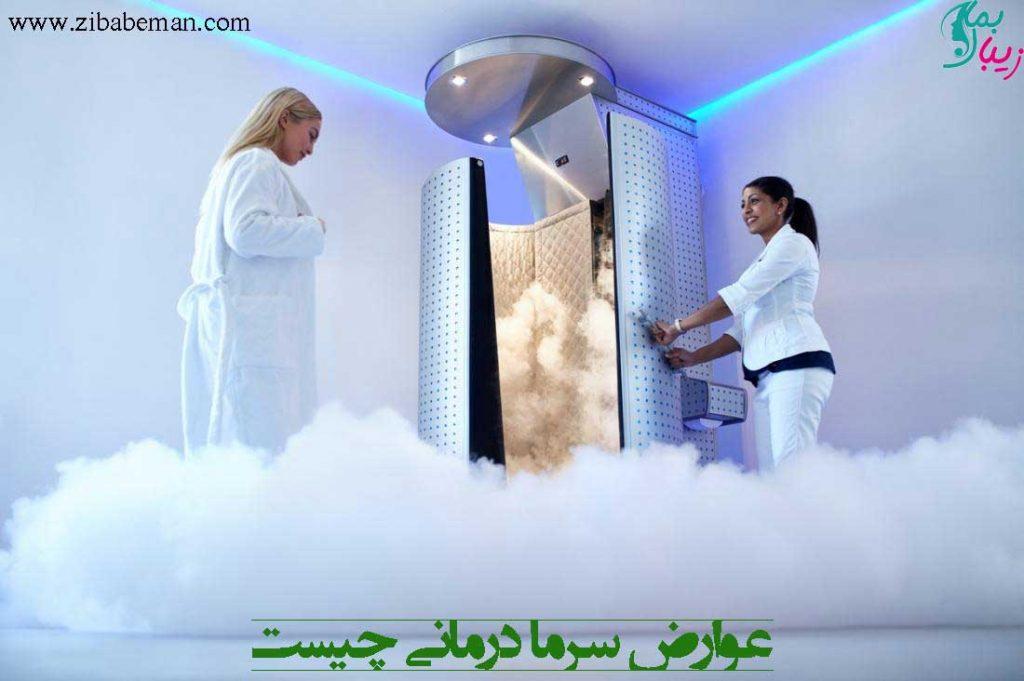 عوارض سرما درمانی