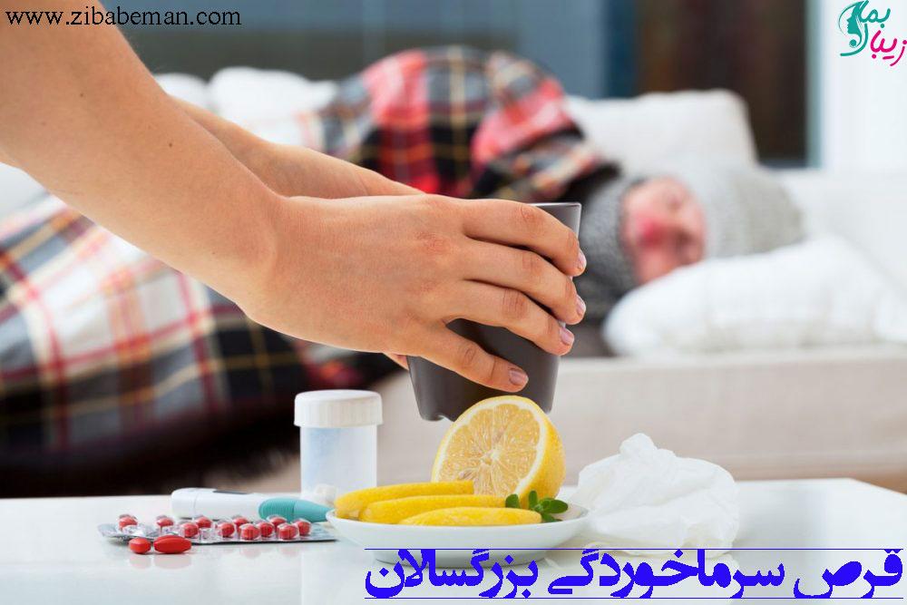 قرص سرماخوردگی بزرگسالان