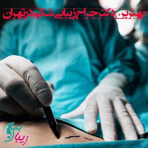 بهترین دکتر جراح زیبایی شکم در تهران