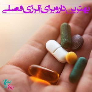 بهترین دارو برای آلرژی فصلی را بشناسید