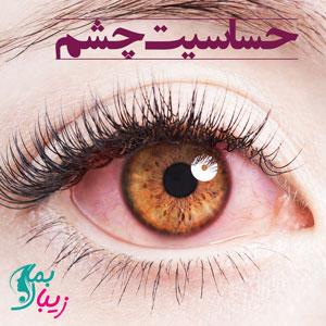 حساسیت چشم ، علائم و علت و روش های درمان سریع آن