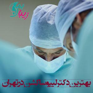 بهترین دکتر لیپوساکشن در تهران