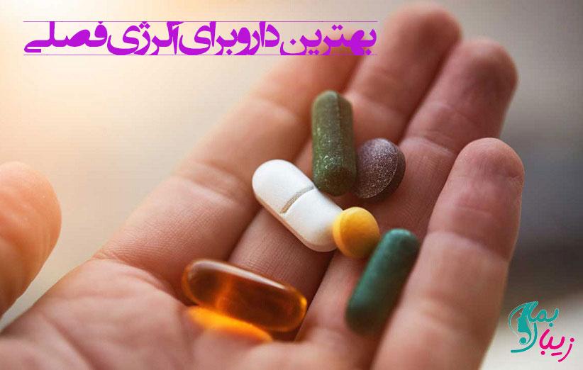 بهترین دارو برای آلرژی فصلی