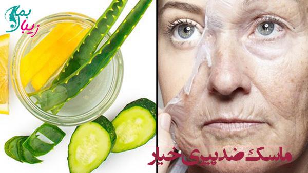 ماسک ضد پیری با خیار