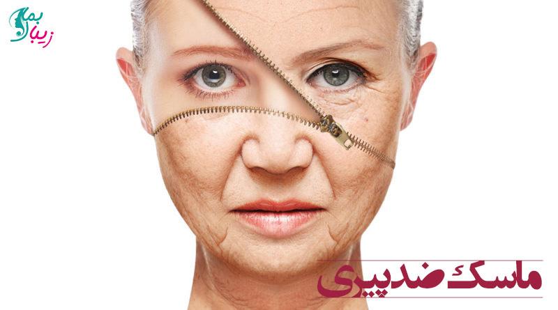 ماسک های ضد پیری