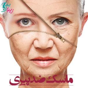 قوی ترین ماسک های ضد پیری و جوان کننده خانگی