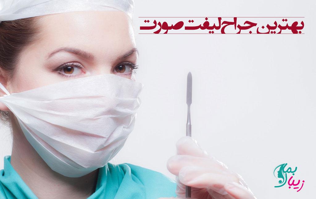 بهترین جراح لیفت صورت
