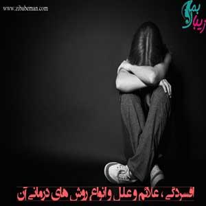 افسردگی ، علائم و علل و انواع روش های درمانی آن
