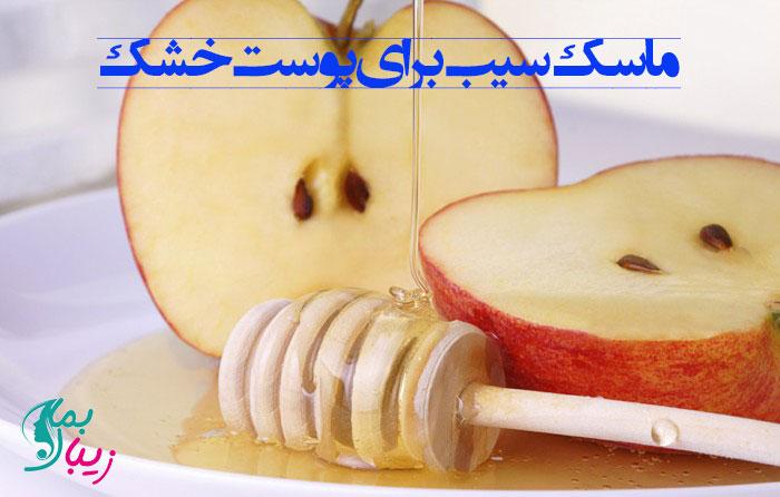 ماسک سیب برای پوست خشک