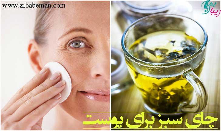 چای سبز برای پوست