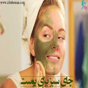 چای سبز برای پوست | ۶ نوع ماسک چای سبز مفید برای پوست