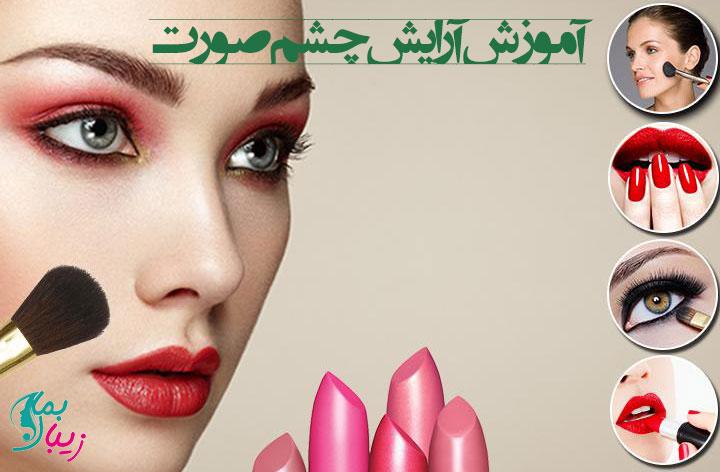 آموزش آرایش چشم صورت