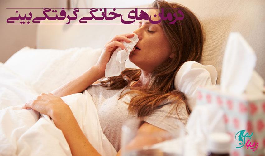 درمان های خانگی گرفتگی بینی