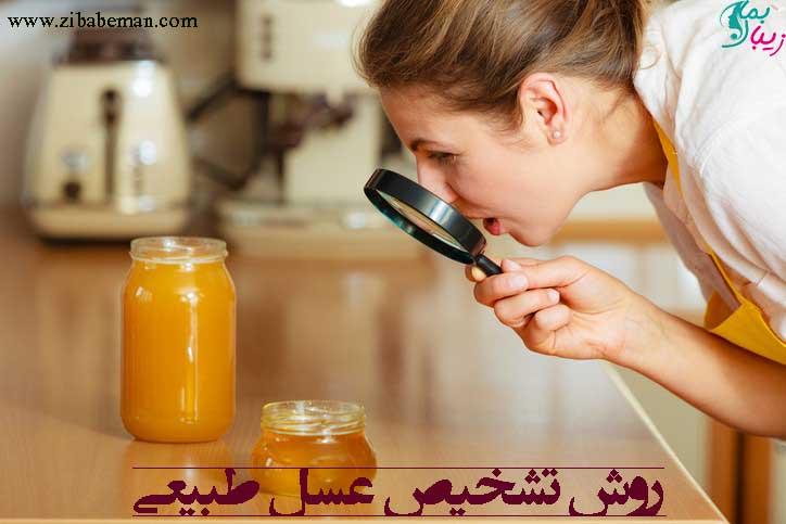 روش تشخیص عسل