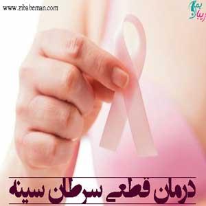 درمان قطعی سرطان سینه