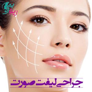 جراحی لیفت صورت | مزایا و معایب و تاثیرات آن بر روی زیبایی چهره