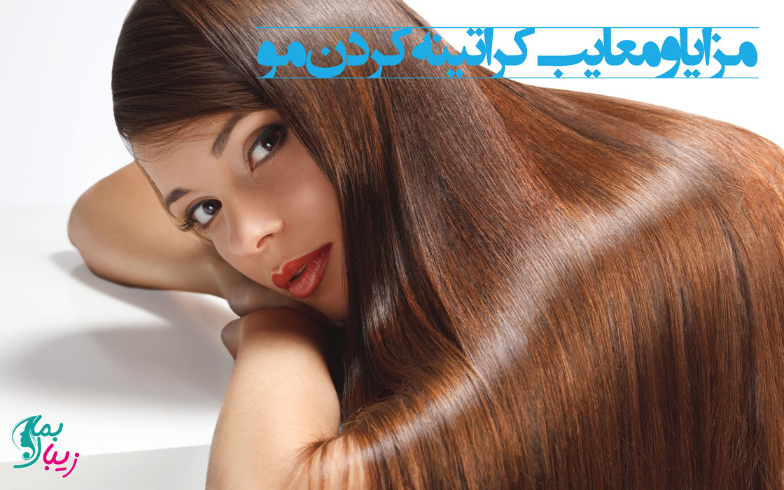 مزایا و معایب کراتینه کردن مو