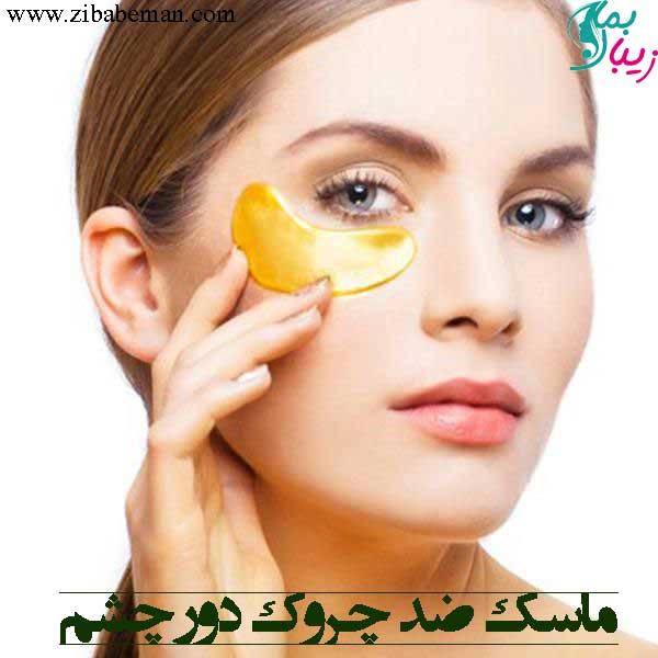 ۷ نوع ماسک ضد چروک دور چشم