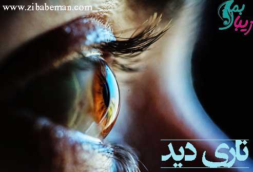 تاری دید | دلایل و بیماری هایی که باعث تاری دید میشوند