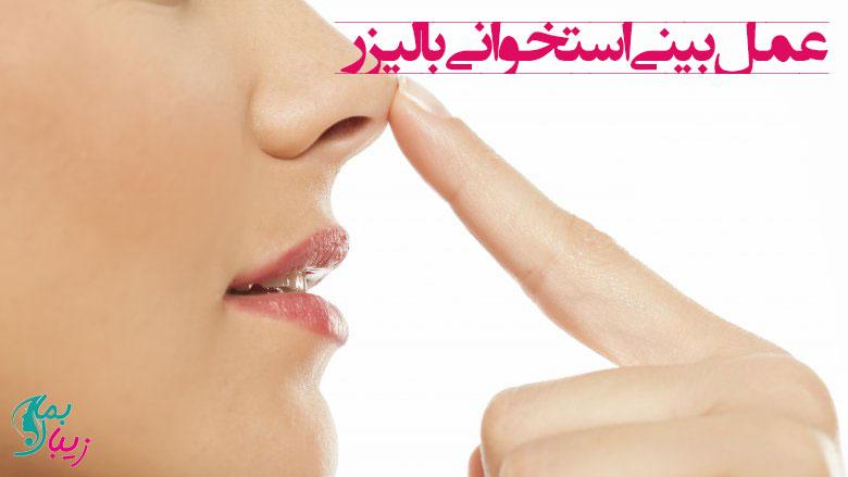 عمل بینی استخوانی با لیزر