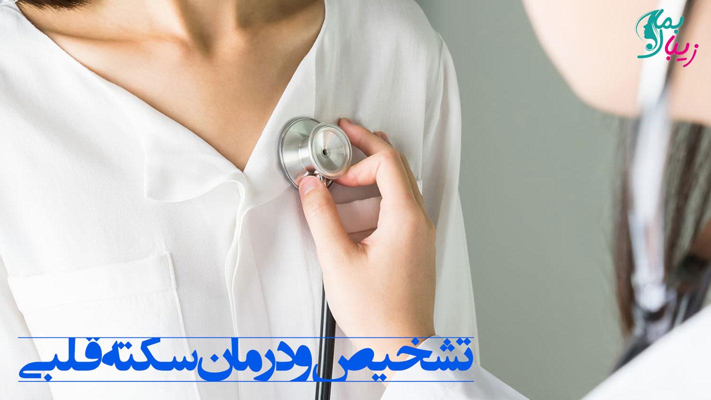 تشخیص و درمان سکته قلبی