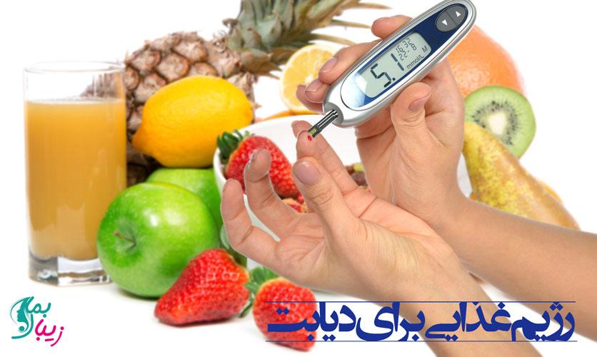 رژیم غذایی برای دیابت