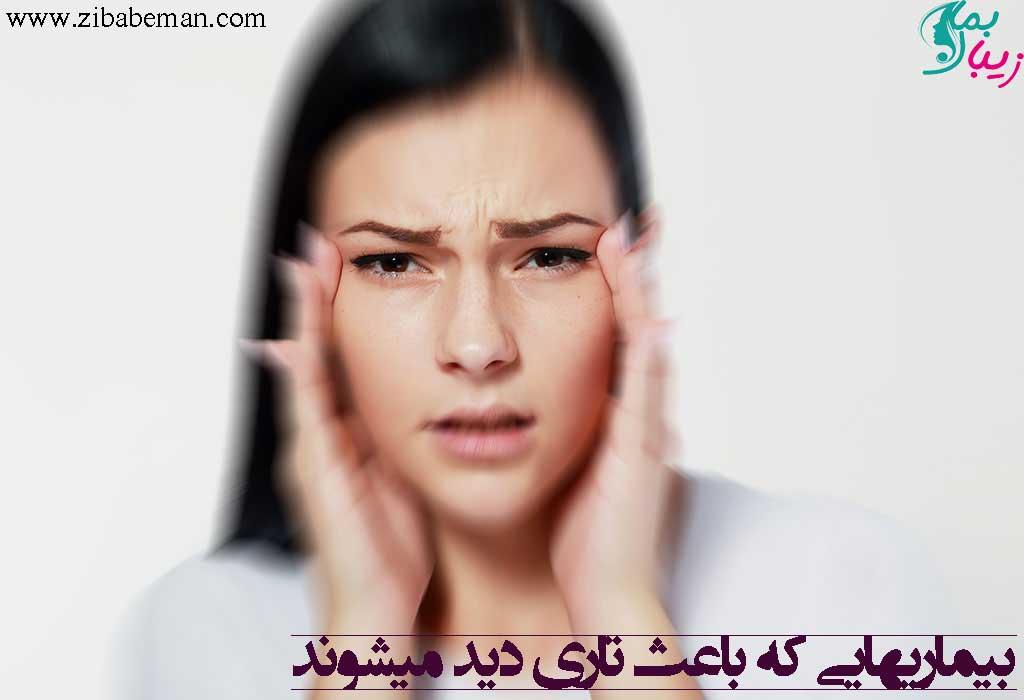 بیماری هایی که باعث تاری دید میشوند