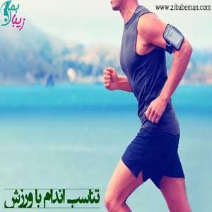 تناسب اندام با ورزش