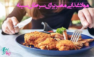 مواد غذایی مضر برای سرطان سینه