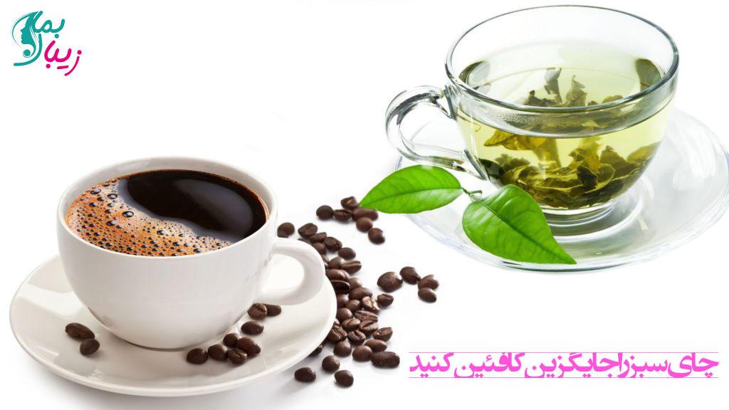 چای سبز را جایگزین کافئین کنید