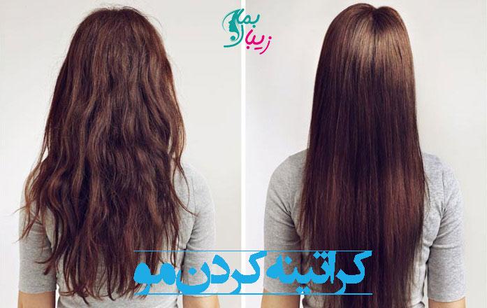 کراتینه کردن مو چیست و چه مزایا و معایبی دارد