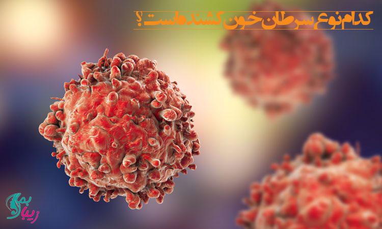 کدام نوع سرطان خون کشنده است؟