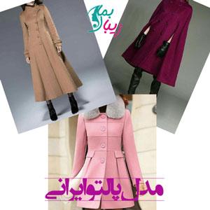 مجموعه جدید ترین مدل پالتو ایرانی دخترانه شیک