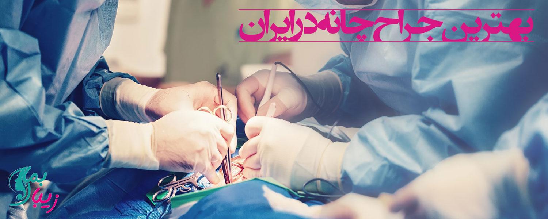 بهترین جراح چانه در ایران