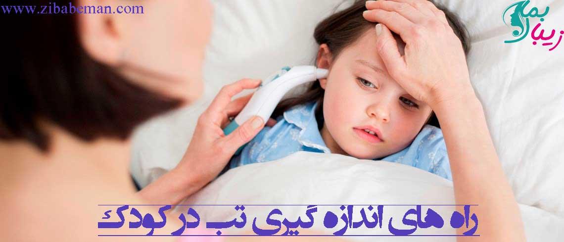راه های اندازه گیری تب در کودک