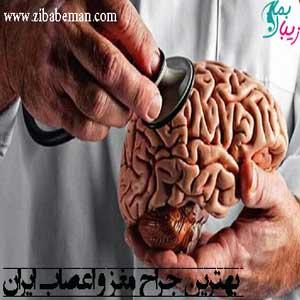 بهترین جراح مغز و اعصاب ایران کیست ؟