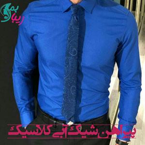 ۱۰ مدل از بهترین پیراهن شیک آبی کلاسیک