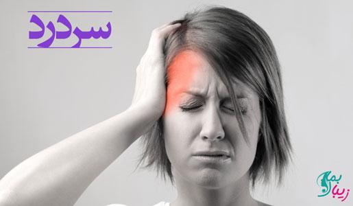 سر درد ، انواع ، دلایل بروز و اهمیت درمان آن ها