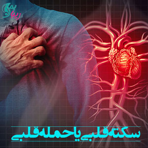 سکته قلبی یا حمله قلبی   بررسی عوامل بروز و علائم و عوارض آن