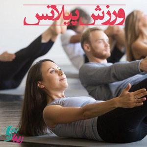 ورزش پیلاتس | فواید ، تمرینات و انواع آن