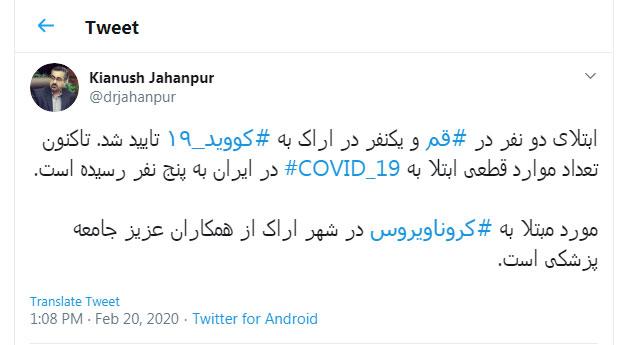 توییتر وزارت بهداشت