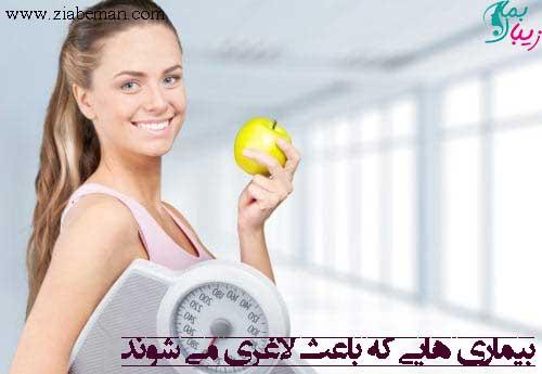 بیماریهایی که باعث لاغری می شوند