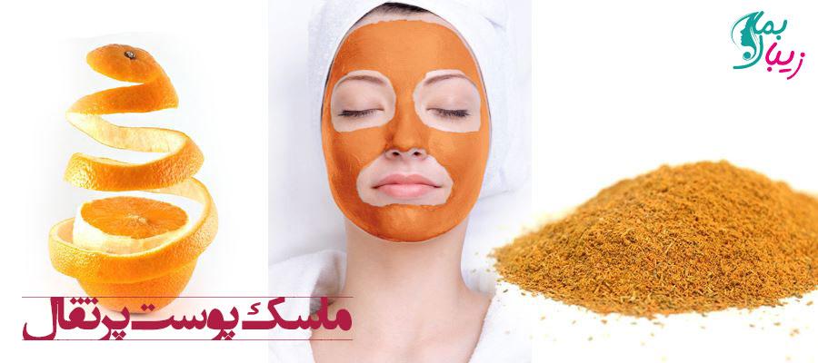 طرز تهیه ماسک پوست پرتقال و مزایای آن