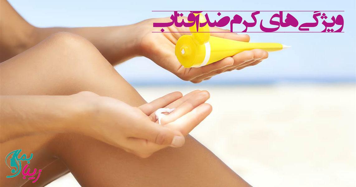 ویژگی بهترین کرم ضد آفتاب و ضد چروک چیست ؟
