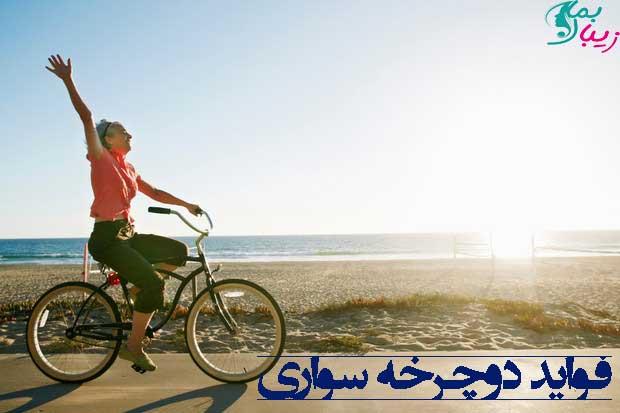 درباره فواید دوچرخه سواری چه چیزهایی باید بدانید!