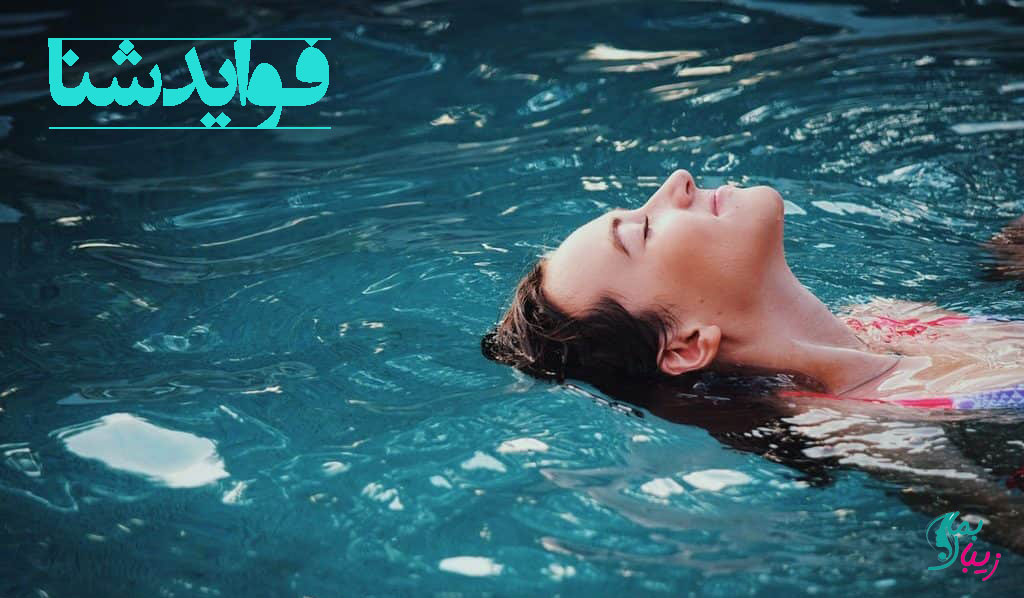 شنا و فواید آن برای سلامتی و نکات کاربردی برای شناگران