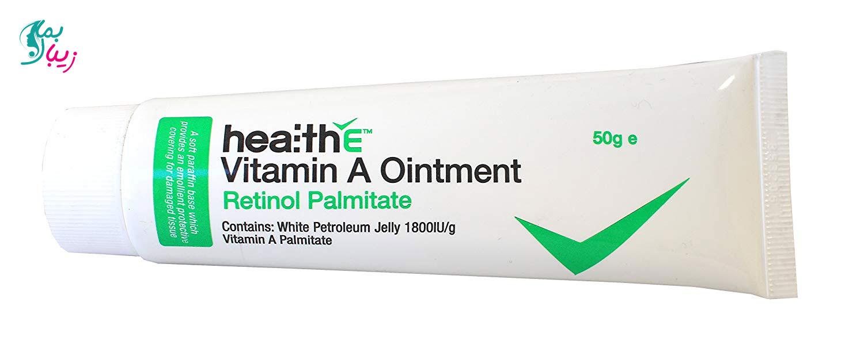 پماد ویتامین آ