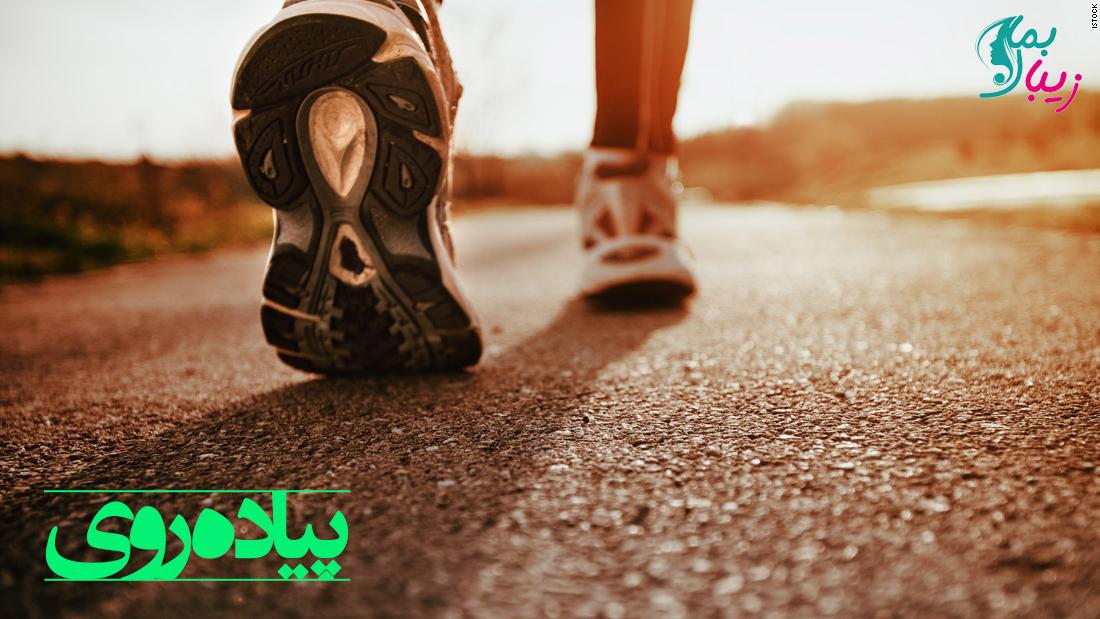 از پیاده روی و مزایای آن چه می دانید ؟
