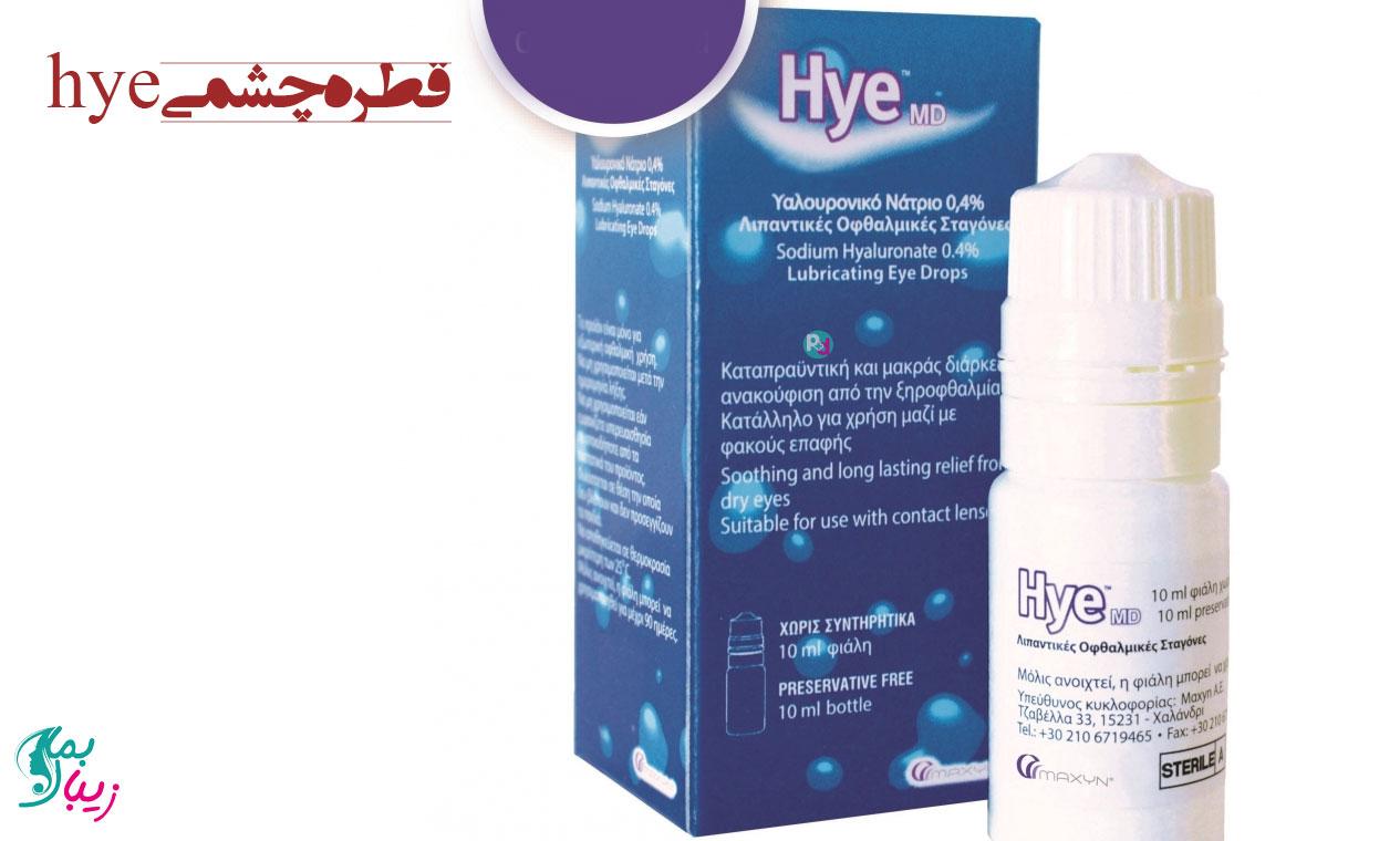 قطره چشمی hye ، موارد مصرف و عوارض آن